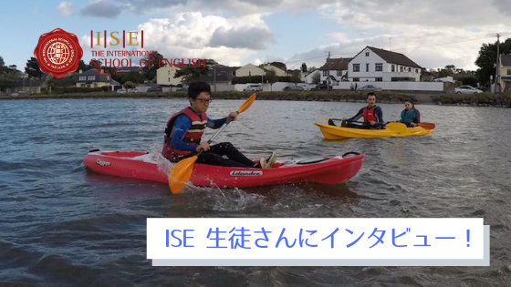 ISE生徒紹介2