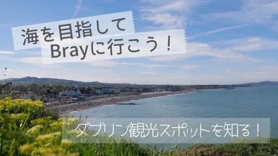 海を目指してBray
