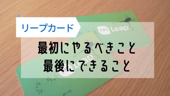リープカード