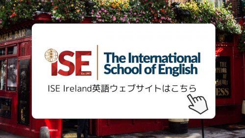 ISE英語サイト