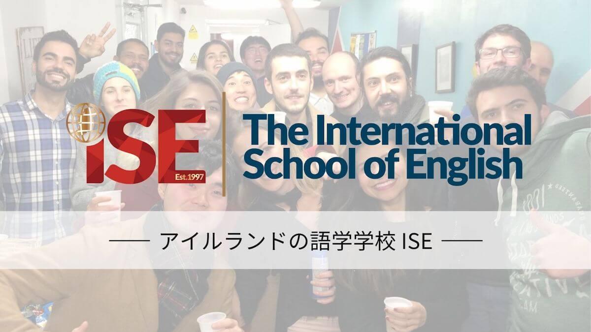 語学学校ISE